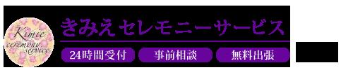 熊本の葬儀ならきみえセレモニー熊本|カタチにとらわれない葬儀